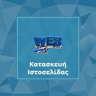 μαθήματα κατασκευής ιστοσελίδων χαλκίδα